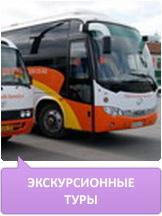 Экскурсионные туры на автобусах